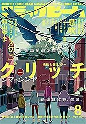 <【電子版】月刊コミックビーム 2021年8月号 [雑誌] >