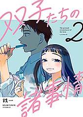 <双子たちの諸事情 2 (ビームコミックス)>