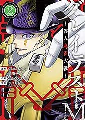 <グレイテストM~偉人麻雀大戦~(2) (サンデーうぇぶりコミックス)>