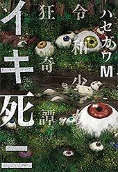 <イキ死ニ 令和少女狂奇譚 (ビームコミックス)>
