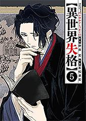 <異世界失格(5) (ビッグコミックス)>