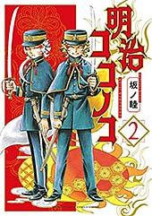 <明治ココノコ(2) (ゲッサン少年サンデーコミックス)>