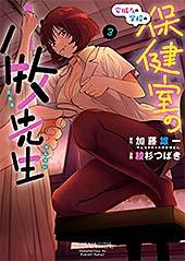 <安城さんの学校の保健室の小牧先生(3) (ヤングキングコミックス)>