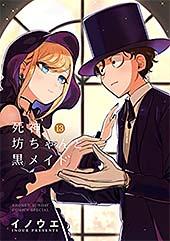 <死神坊ちゃんと黒メイド(13) (サンデーうぇぶりコミックス)>