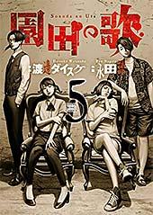 <園田の歌(5) (ヤングキングコミックス)>