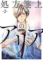 <処方箋上のアリア(2) (ビッグコミックス)>