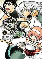 <徳川の猿 : 4 (アクションコミックス)>