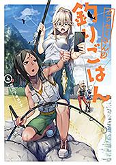 <カワセミさんの釣りごはん : 4 (アクションコミックス)>
