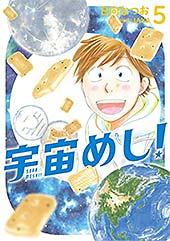 <宇宙めし!(5) (ビッグコミックス)>