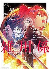 <最強パーティーの雑用係 After Heroic Tale 2 (アース・スターコミックス)>