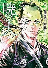 <暁の犬 (3) (SPコミックス)>