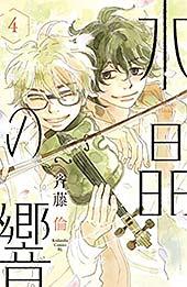 <水晶の響(4) (BE・LOVEコミックス)>