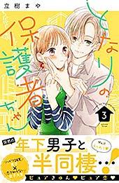<となりの保護者ちゃん(3) (パルシィコミックス)>