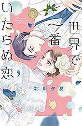 <世界で一番いたらぬ恋(2) (別冊フレンドコミックス)>