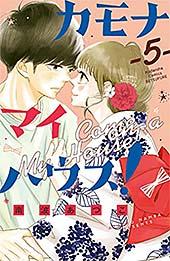 <カモナ マイハウス!(5) (別冊フレンドコミックス)>