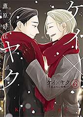 <ケイ×ヤク -あぶない相棒-(6) (パルシィコミックス)>