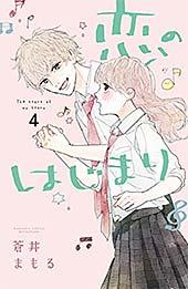 <恋のはじまり(4) (別冊フレンドコミックス)>