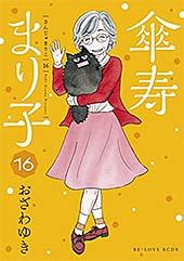 <傘寿まり子(16) (BE・LOVEコミックス)>