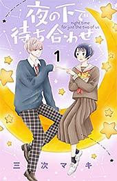 <夜の下で待ち合わせ(1) (別冊フレンドコミックス)>