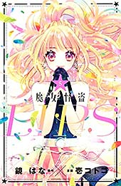 <魔女怪盗LIP☆S(5) (なかよしコミックス)>