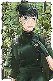 <七つ屋志のぶの宝石匣(14) (Kissコミックス)>