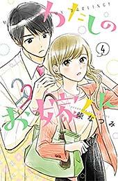 <わたしのお嫁くん(4) (Kissコミックス)>