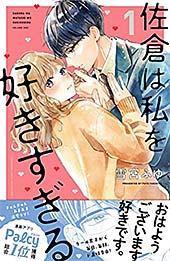 <佐倉は私を好きすぎる(1) (別冊フレンドコミックス)>