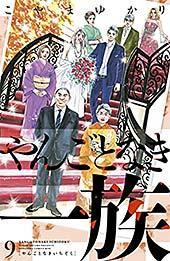 <やんごとなき一族(9) (Kissコミックス)>