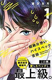 <超絶片思いハイスペック吉田(1) (パルシィコミックス)>