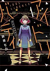 <アイドリバティ(1) (ヒーローズコミックス ふらっと)>