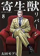 <寄生獣リバーシ(8) (コミックDAYSコミックス)>