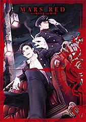 <MARS RED 3巻 (マッグガーデンコミックスBeat'sシリーズ)>