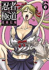 <忍者と極道(6) (コミックDAYSコミックス)>