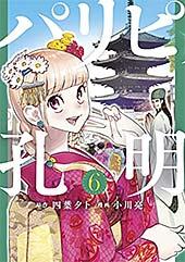 <パリピ孔明(6) (コミックDAYSコミックス)>