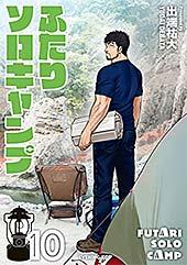 <ふたりソロキャンプ(10) (イブニングコミックス)>
