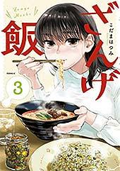 <ざんげ飯(3) (コミックDAYSコミックス)>