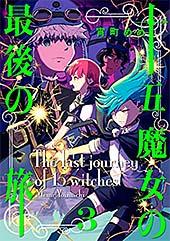 <十五魔女の最後の旅 3巻 (LINEコミックス)>