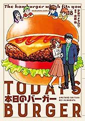 <本日のバーガー 18巻 (芳文社コミックス)>