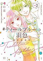 <#ティールブルーの羽色 2巻 (LINEコミックス)>