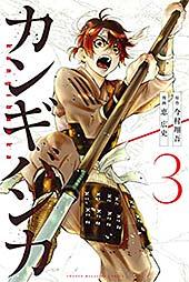 <カンギバンカ(3) (週刊少年マガジンコミックス)>