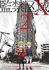 <監禁区域レベルX : 2 (webアクションコミックス)>