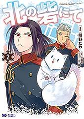 <北の砦にて(コミック) : 2 (モンスターコミックスf)>