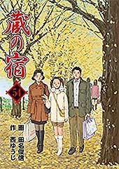 <蔵の宿 54巻 (芳文社コミックス)>
