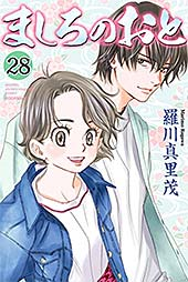 <ましろのおと(28) (月刊少年マガジンコミックス)>
