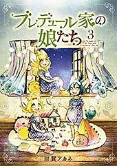 <ブレデュール家の娘たち 3巻 (LINEコミックス)>