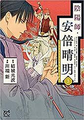<陰陽師・安倍晴明【電子単行本】 3 (プリンセス・コミックス)>