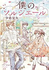 <僕のソルシエール 3巻 (LINEコミックス)>
