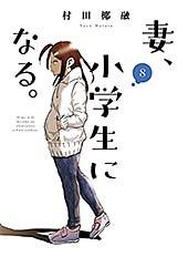 <妻、小学生になる。 8巻 (芳文社コミックス)>