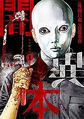 <闇異本 1巻 (LINEコミックス)>