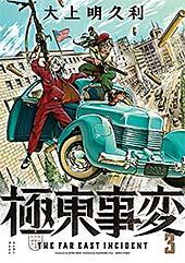 <極東事変 3巻 (HARTA COMIX)>